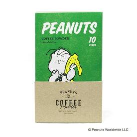 【スヌーピー】PEANUTS coffee 10本入り デカフェインスタントコーヒー コーヒーパウダー PEANUTS【INIC】【SIESTA】
