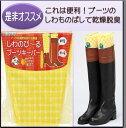 しわのびーる ブーツキーパー ( 乾燥剤 炭 入) 【2足分】【送料780円】 ブーツ ブーツ用乾燥剤 ブーツ乾燥剤 靴用乾燥…