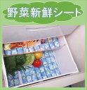 野菜新鮮シート×【2個】【送料390円】【野菜室に敷いて鮮度保持】(カットフリー22.5 ×63cm) 冷蔵庫 冷蔵庫シート …