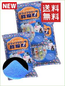 ドライフラワー用乾燥剤(ブループレミアム)【1kg】×【3袋】【送料無料】シリカゲル(青のみ品) ドライフラワー用シリカゲル シリカゲル シリカゲルドライフラワー ハーバリウム ガラ