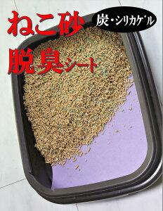 猫砂用脱臭シート 【S 45×30cm×2枚セット】×【5個】【送料780円】 猫 ねこ用消臭剤 ねこ砂 猫砂 猫用サークル ねこのトイレ ねこのベッド 猫用 猫用キャリーバッグ キャットタワー 猫用消臭剤