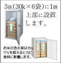 米保管庫用乾燥剤 (12俵・30k×24袋用)600g×【4個】【送料780円】(お米の湿度調整乾燥剤) 収納庫 米保管庫 保管庫…