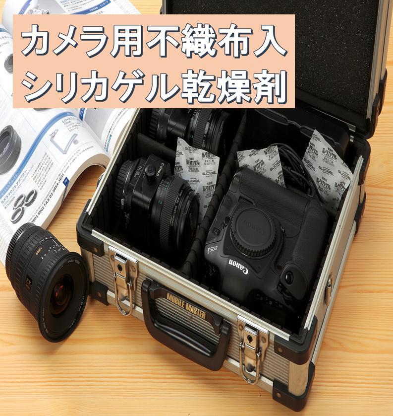 カメラ用乾燥剤 (A形青つぶ入)不織布50g×【15個】【送料390円】(レンズ・電子機器の長期保管) カメラ デジタルカメラ ミラーレスカメラ 一眼レフカメラ 望遠レンズ カメラバッグ レンズ キャノン ニコン オリンパス タムロン シグマ 乾燥剤 カメラスタンド
