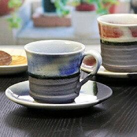 信楽焼 和風 おしゃれ コーヒーカップ ブルーベリーコーヒー碗皿 陶器コーヒー 碗皿 焼き物 器 カフェマグ 碗皿 信楽 食器 カップ マグカップ マグ しがらきw907-03