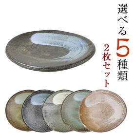 信楽焼 和風 おしゃれ 5種類から2枚選べる小皿 黒 おしゃれ 陶器 白 皿 プレート 小鉢 鉢 丸皿 醤油皿 刺身 皿 ct-0018