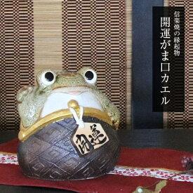 信楽焼 縁起物 カエル がま口開運カエル お庭 玄関 陶器 蛙 かえる 幸せ 子宝 健康 金運 がま口財布  ka-0065