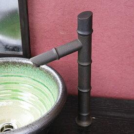 信楽焼 和風 おしゃれ 立ち水栓 手洗い鉢用 立水栓 単水栓 竹 se-0028