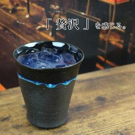 信楽焼 和風 おしゃれ ワンランク上の贅沢が出来るフリーカップ 陶器 タンブラー 焼酎カップ マグカップ ビアカップ ギフト 贈り物 高級品 おしゃれ 湖鏡フリーカップ ko-freecup