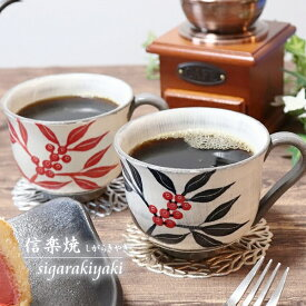 ペア マグカップ 保温 2客セット 陶器 結婚祝い 食器 スープカップ おしゃれ 保温 かわいい 和食器 日本製 白 カップ 食器 やきもの コップ 焼き物 器 南天(黒・赤)マグカップ w304-01_02