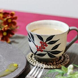 信楽焼 マグカップ 陶器 スープカップ おしゃれ 保温 かわいい 和食器 日本製 白 カップ 食器 やきもの コップ 焼き物 器 南天(黒)マグカップ w304-01