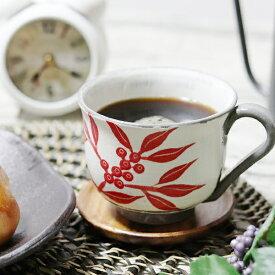 信楽焼 マグカップ 陶器 スープカップ おしゃれ 保温 かわいい 和食器 日本製 白 カップ 食器 やきもの コップ 焼き物 器 南天(赤)マグカップ w304-02