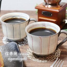 ペア マグカップ 保温 2客セット 陶器 結婚祝い 食器 スープカップ おしゃれ 保温 かわいい 和食器 日本製 白 カップ 食器 やきもの コップ 焼き物 器 ステッチ(黒・赤)マグカップ w304-03_04