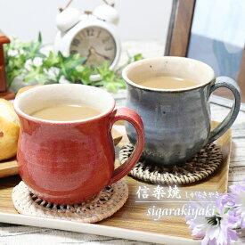 ペア マグカップ 保温 2客セット 陶器 結婚祝い 食器 スープカップ おしゃれ 保温 かわいい 和食器 日本製 白 カップ 食器 やきもの コップ 焼き物 器 彩雲(青・赤)マグカップ w304-05_06