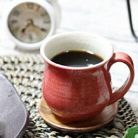 信楽焼 マグカップ 陶器 スープカップ おしゃれ 保温 かわいい 和食器 日本製 白 カップ 食器 やきもの コップ 焼き物 器 彩雲(赤)マグカップ w304-06