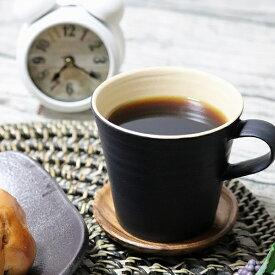 信楽焼 マグカップ 陶器 スープカップ おしゃれ 保温 かわいい 和食器 日本製 白 カップ 食器 やきもの コップ 焼き物 器 マグブラックマグカップ w304-07