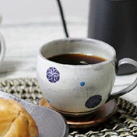 信楽焼 マグカップ 陶器 スープカップ おしゃれ 保温 かわいい 和食器 日本製 白 カップ 食器 やきもの コップ 焼き物 器 てまり(青)マグカップ w305-01