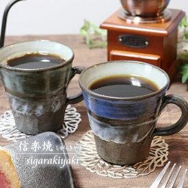 ペア マグカップ 保温 2客セット 陶器 結婚祝い 食器 スープカップ おしゃれ 保温 かわいい 和食器 日本製 白 カップ 食器 やきもの コップ 焼き物 器 青空・夕暮れマグカップ w305-03_04