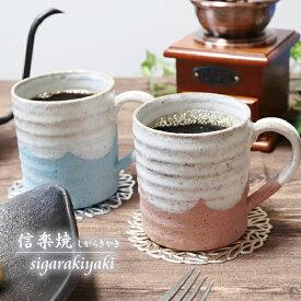 ペア マグカップ 保温 2客セット 陶器 結婚祝い 食器 スープカップ おしゃれ 保温 かわいい 和食器 日本製 白 カップ 食器 やきもの コップ 焼き物 器 潮騒(ブルー・ピンク)マグカップ w305-05_06