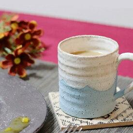 信楽焼 マグカップ 陶器 スープカップ おしゃれ 保温 かわいい 和食器 日本製 白 カップ 食器 やきもの コップ 焼き物 器 潮騒(ブルー)マグカップ w305-05