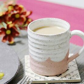 信楽焼 マグカップ 陶器 スープカップ おしゃれ 保温 かわいい 和食器 日本製 白 カップ 食器 やきもの コップ 焼き物 器 潮騒(ピンク)マグカップ w305-06