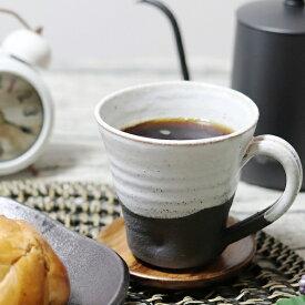 信楽焼 マグカップ 陶器 スープカップ おしゃれ 保温 かわいい 和食器 日本製 白 カップ 食器 やきもの コップ 焼き物 器 潮騒(ブラック)マグカップ w305-09