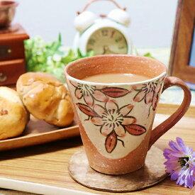 信楽焼 マグカップ 陶器 スープカップ おしゃれ 保温 かわいい 和食器 日本製 白 カップ 食器 やきもの コップ 焼き物 器 緋色てっせんマグカップ w306-06