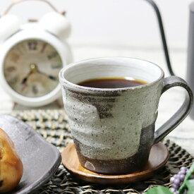 信楽焼 マグカップ 陶器 スープカップ おしゃれ 保温 かわいい 和食器 日本製 白 カップ 食器 やきもの コップ 焼き物 器 はやてマグカップ w306-07