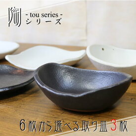 陶シリーズ 信楽焼 和風 おしゃれ 陶-TOU-シリーズ 取り皿 黒 おしゃれ 陶器 白 皿 豆皿 小鉢 鉢 丸皿 サラダ 北欧 皿 ct-0025