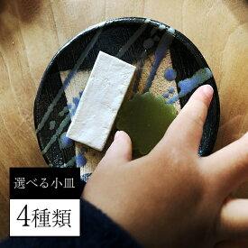 信楽焼 和風 おしゃれ 4種類から選べる小皿 皿 北欧 白 黒 おしゃれ 陶器 プレート 鉢 丸皿 皿 ct-0019
