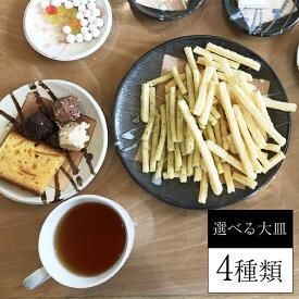 信楽焼 和風 おしゃれ 4種類から選べる大皿 トースト パン サラダ 皿 北欧 白 黒 おしゃれ 陶器 プレート 鉢 丸皿 皿 ct-0021