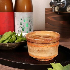 信楽焼 焼酎カップ タンブラー 焼酎グラス おしゃれ タンブラー 陶器 ビアカップ ビアグラス やきもの 信楽 コップ 焼き物 器 食器 夕映え焼酎カップ w319-13