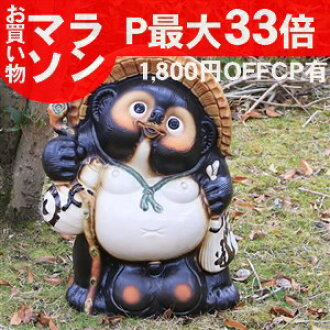 No. 18 Fu Badger! Shigaraki-yaki raccoon! And luck raccoon / pottery Tanuki and raccoon dog figurines / pottery / while big Shine / pottery / Pom / raccoon / Shigaraki and Badger [ta-0014]