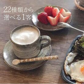 信楽焼 和風 おしゃれ コーヒーカップ 陶器 セット おしゃれ ペア 白 来客用 ソーサー コーヒー碗皿 choice-co-01