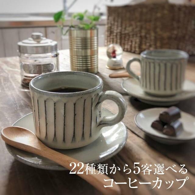 信楽焼 和風 おしゃれ 選べるコーヒーカップ5客セット 陶器 珈琲カップ ソーサー セット ペア 白 来客用 choice-co-05
