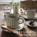 【 38時間限定!15%OFF &P5倍 】信楽焼 和風 おしゃれ 選べるコーヒーカップ5客セット 陶器 珈琲カップ ソーサー セ…