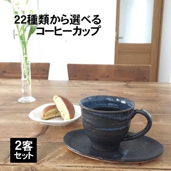 信楽焼 和風 おしゃれ コーヒーカップ ペア 2客セット 陶器 セット コーヒー碗皿 おしゃれ ペア 白 来客用 ソーサー choice-co-02