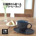 信楽焼 和風 おしゃれ コーヒーカップ ペア 2客セット 陶器 セット コーヒー碗皿 おしゃれ ペア 白 来客用 ソーサー c…
