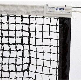 【送料無料】アシックス 国際式全天候硬式テニスネット ブラック asics 118000 90