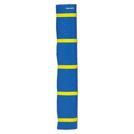 トーエイライト バレーポールカバーSW 青 ブルー TOEILIGHT B3047B バレーボール 設備、備品
