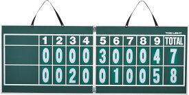 【送料無料】トーエイライト ハンディー野球得点板 TOEILIGHT B2467 野球 設備、備品 スコアボード