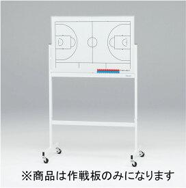 【送料無料】トーエイライト 作戦板SR バスケット新コート TOEILIGHT B6119NB