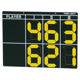 【送料無料】トーエイライト テニススコアボード TOEILIGHT B3977