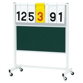 【送料無料】トーエイライト 得点板 OS1 TOEILIGHT B3991 体育器具、用品 その他体育器具
