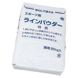 【送料無料】トーエイライト ラインパウダー 20(白) TOEILIGHT G1293