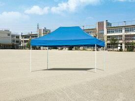 【送料無料】トーエイライト ワンタッチテントDX45 青 ブルー TOEILIGHT G1691B 体育器具、用品 スポーツ安全用品