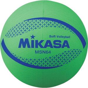 【在庫処分】ミカサ カラーソフトバレーボール G 64cm MIKASA MSN64G