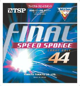 ティーエスピー ファイナル・スピードスポンジ ブラック TSP 020332 0020