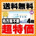 【処方箋不要】【遠視用】エアオプティクス アクア 4箱セット( エアオプティクスアクア / エアオプティクス / エアオプティクスアクア 2week / コンタクトレンズ 2week )