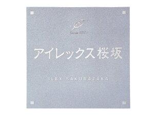 【30%OFF】【表札】ステンレス板エッチング館銘板
