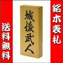 【30%OFF】【表札】銘木 表札  ★ひょうさつ★ ヒノキ書き 木 木製